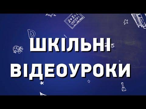Видео уроки истории украины