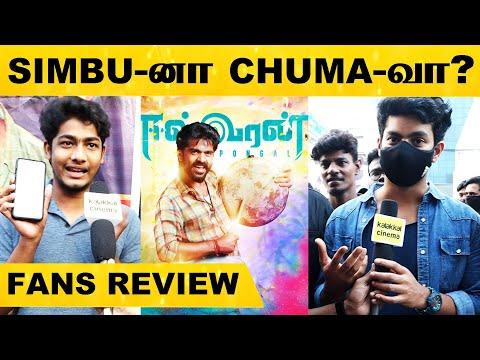 இந்த மாதிரி இருக்கும்னு எதிர்பாக்கல! - Simbu Fans Review | Silambarasan TR | Susienthiran | Thaman S
