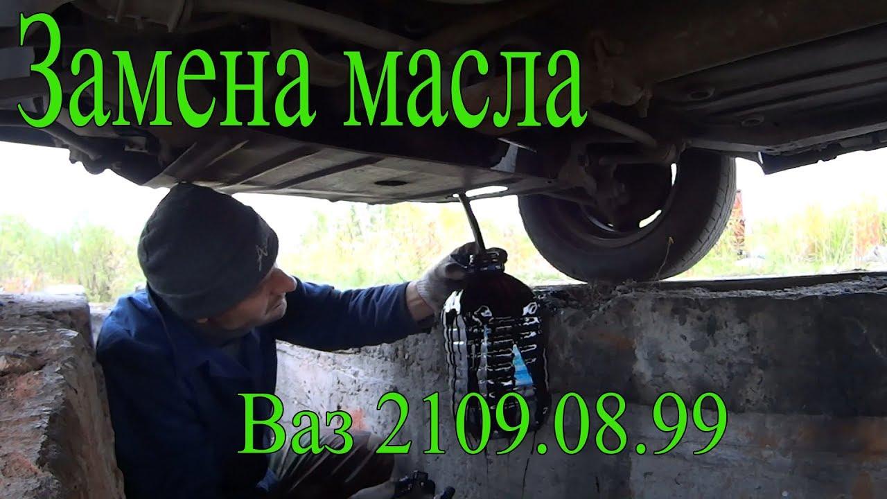 Замена масла на ваз 2108 09 99
