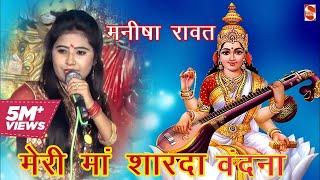 Supar Hits BHakti Song    आज रात माँ तुम्हे आना होगा    Ma Tume Ana Hoga    Manisha Rawat Hit Song