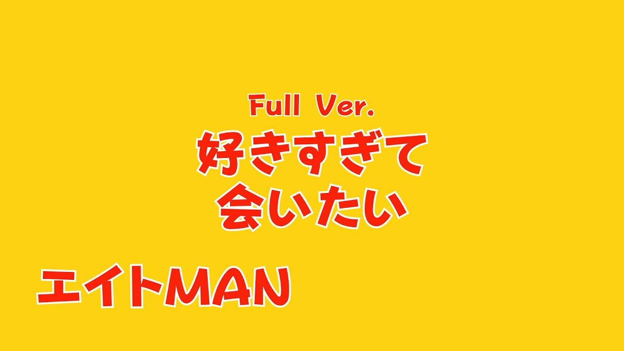 Download 【FULL】好きすぎて会いたい / エイトMAN  (Lyric Video)