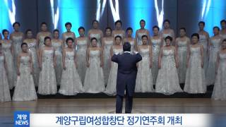 12월 2주_계양구립여성합창단 정기연주회 개최 영상 썸네일