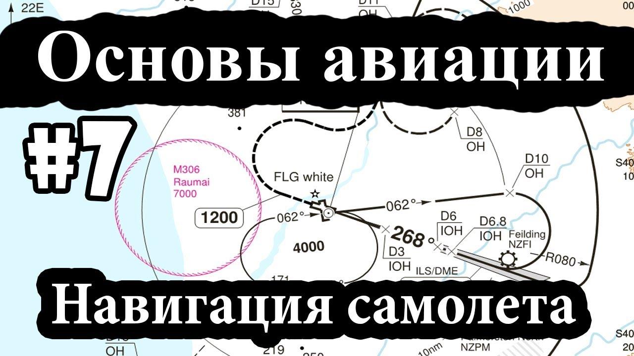Навигация самолета, ILS, АРК, ИНС - Основы авиации #7