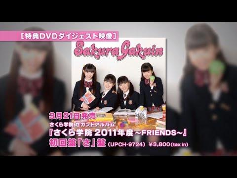 さくら学院 2nd Album「さくら学院 2011年度 〜FRIENDS〜」ダイジェスト映像