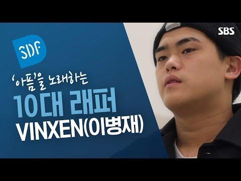 SDF2018 '아픔'을 노래하는 10대 래퍼 빈첸(VINXEN)