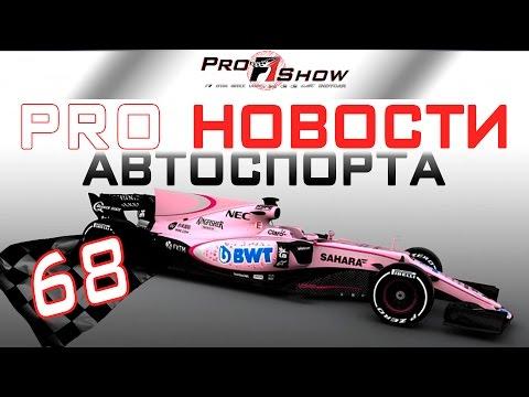 Новости Формулы-1, чемпионат f1, результаты гонок Формула