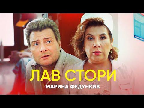 Марина Федункив - ЛАВ СТОРИ  (Премьера клипа 2020) - Видео онлайн