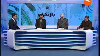 BAZ NEGAH EP 1216 23 01 2018 بازنگاه ـ امریکا از پاکستان خواست که رهبران طالبان را بازداشت و یا از