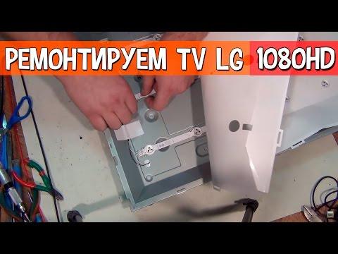 видео: Ремонтируем светодиодную подсветку телевизора lg | Звук есть а изображения и подсветки нет