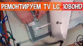Ремонтируем светодиодную подсветку телевизора LG   Звук есть а изображения и подсветки нет