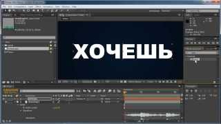 Как сделать динамичные титры Видео-курс After Effects урок 6
