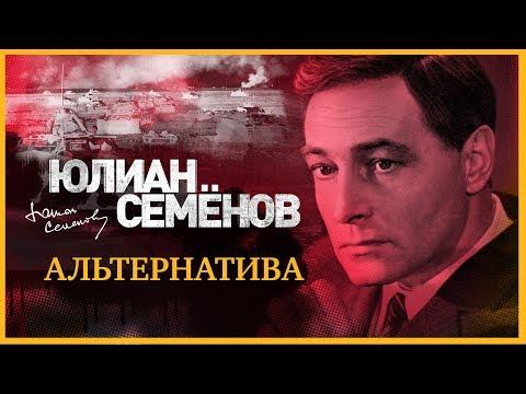 Альтернатива. Семенов Ю. Аудиокнига. читает Александр Клюквин