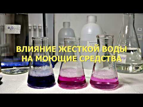 Тестирование влияния жесткой воды на моющие средства