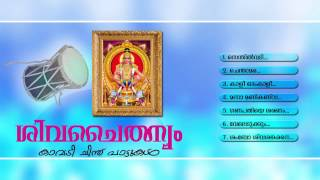 Siva Chaithanyam Kavadi Chinthu Pattukal Audio Jukebox