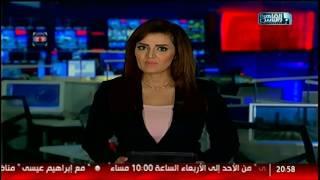 نشرة التاسعة من #القاهرة_والناس 16 سبتمبر
