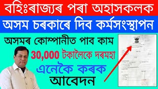 How to Apply for Migrant Workers Job in Assamese | Migrant Workers Registration Form GP in Assam
