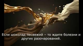 Сонник Миллера Шоколад