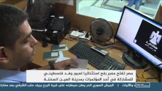 مصر تفتح معبر رفح استثنائيا لمرور وفد فلسطيني