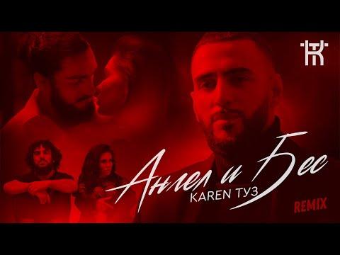 Karen ТУЗ - Ангел и Бес (REMIX) (2021)