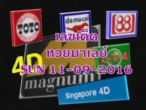 หวยมาเลย์ SUN 11-09-2559