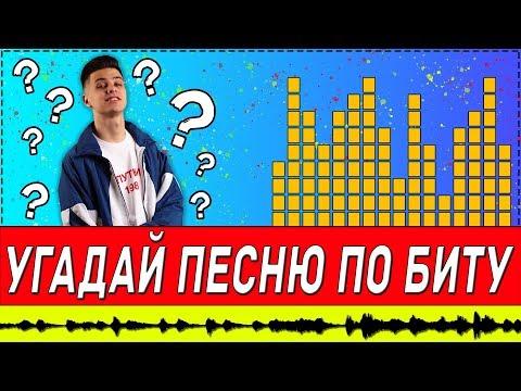 УГАДАЙ ПЕСНЮ ПО БИТУ ЗА 10 СЕКУНД | РУССКИЕ ХИТЫ 2020