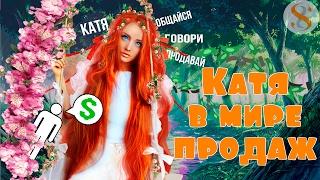 ДВИК | Бизнес-сказка с Дмитрием Вашешниковым | Катя в мире продаж
