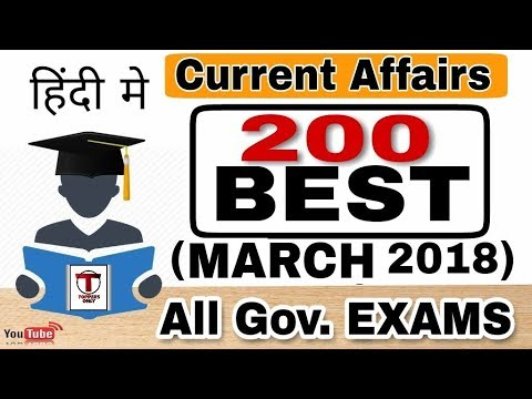 top 200 current affairs of 2018  March  All govt exams  SSc CPO  CGL  DMRC  Railways  Bank exams