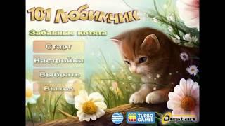101 любимчик  Забавные котята