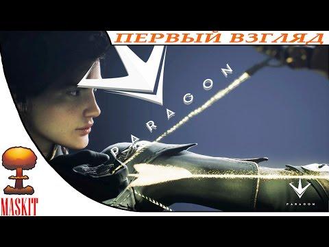 видео: paragon - Первый Взгляд | Нонтаргет-Моба с Огнестрелом