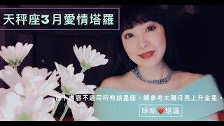 天秤座3月愛情占卜❤️咪咪愛塔羅♎️Libra March 2019 Love Tarot Reading