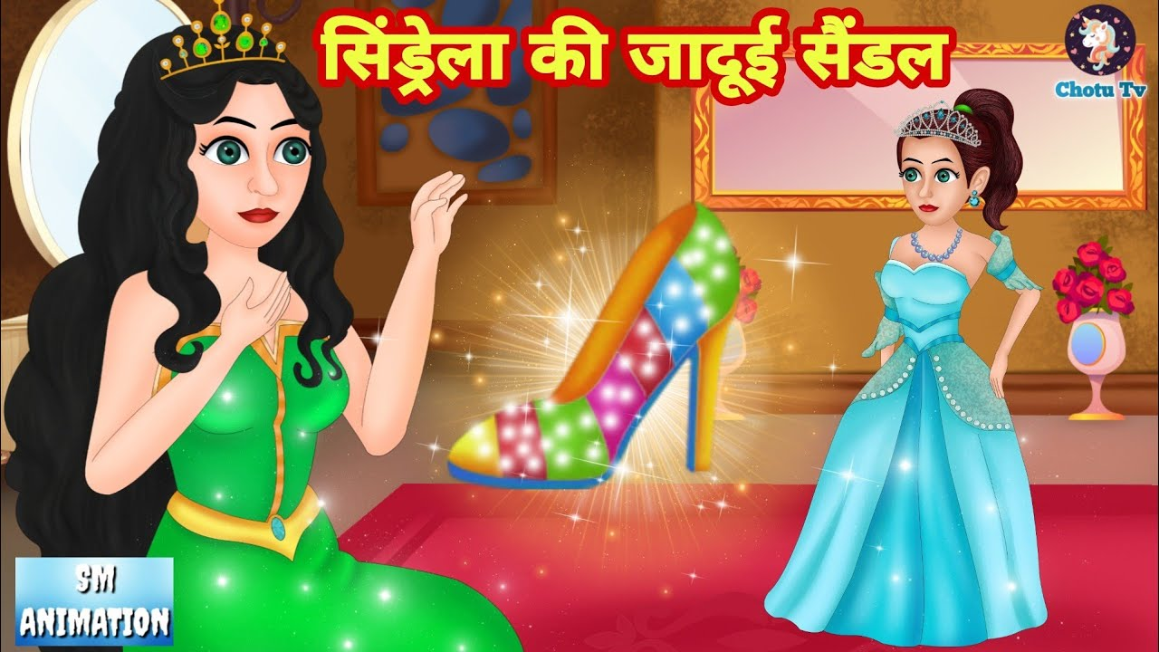 सिंड्रेला की जादूई सैंडल - Hindi kahaniya    Jadui kahaniya    Kahaniya    hindi kahaniya   Chotu Tv