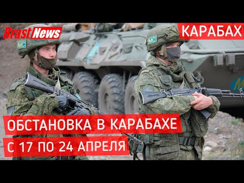 Последние новости Армении Азербайджана сегодня: Нагорный Карабах война 2020 сводка событий Пашинян