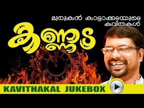 Malayalam Kavithakal   Kannada   Audio Jukebox   Murukan Kattakada  [ മുരുകന് കാട്ടാകട ]