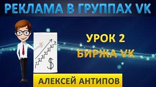Урок 2. Размещение рекламы через Биржу Вконтакте