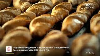14.10.2017 Австрийская выпечка появилась в Подмосковье (360°)
