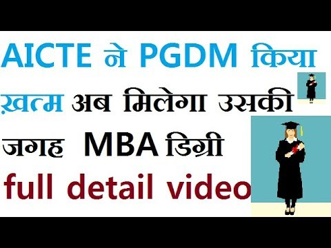 PGDM  is now MBA |  AICTE | POST GRADUATE DIPLOMA IN  MANAGEMENT