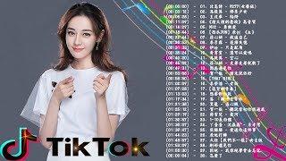2019 年抖音最火流行歌曲推荐 - TIK TOK抖音音樂熱門歌單 - 2019 年抖音最火流行歌曲推荐 - 2019 最新
