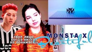 MONSTA X - Beautiful РЕАКЦИЯ | СЛИШКОМ МНОГО СЕКСИ!