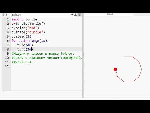 Модули и классы в языке Python. Циклы с заданным числом повторений.