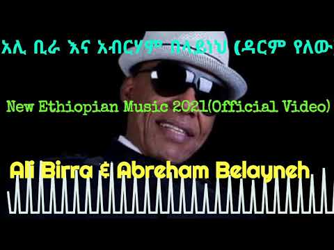 Ali birraa feat Abraham ~New ethiopian music 2021(official video)