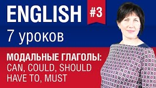 Урок 3/7. Модальные глаголы can, could, should, have to, must. Английский язык. Елена Шипилова.