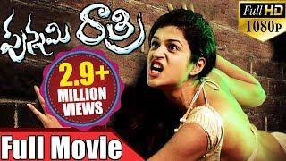 Punnami Rathri Telugu Full Movie    Monal Gajjar, Shraddha Das, Prabhu