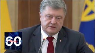 """Независимость в обмен на """"Северный поток-2"""": Украина в отчаянии. 60 минут от 18.06.18"""