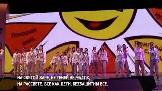 """Песня """"Рождается новый день""""."""