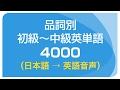 品詞別・初級〜中級英単語 4000(日本語→英語音声)聞き流し