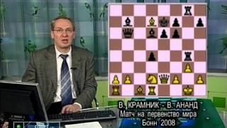 Шахматное обозрение 2008 Ананд - Крамник 3 партия