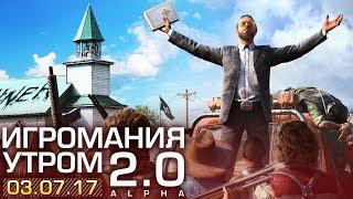 Игромания утром 3 июля 2017 (Far Cry 5, Assassin's Creed: Origins, Heroes of the Storm)