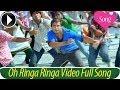 Oh Ringa Ringa Video Song | 7th Sence Malayalam Movie 2013 | Surya | Shruthi Haasan [hd] video