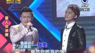 2013-10-19 明日之星-曾瑋中+莊振凱-一聲愛