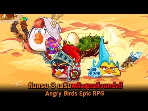 ทีมครบ 3 เสริมพลังสุดแข็งแกร่ง Angry Birds Epic RPG